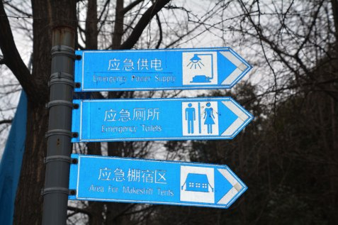 In Chengdu People's Park in case of earthquake