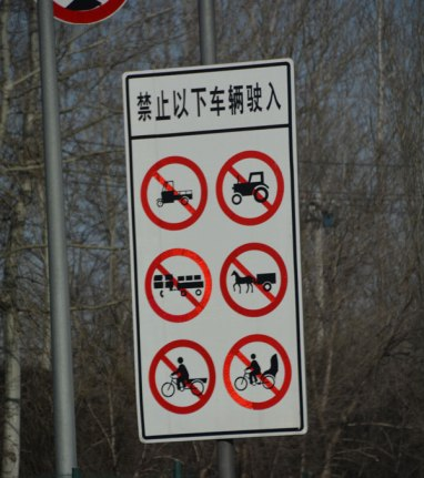 things not allowed on the highway