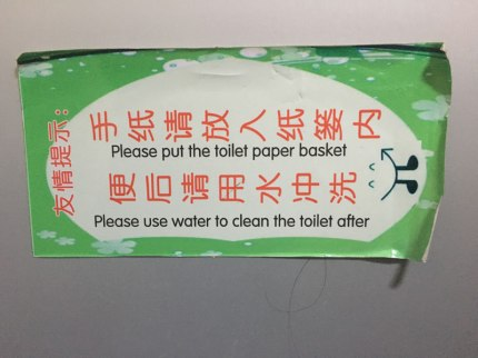 flush?