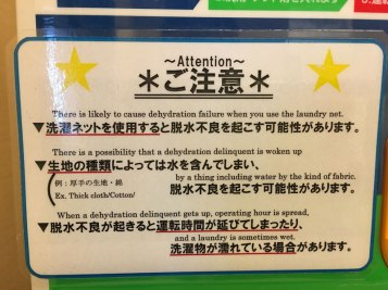 laundry machine: do not awaken the dehydration delinquent!